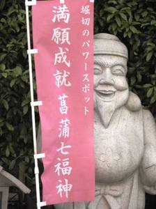 Horikirishichifukujin4